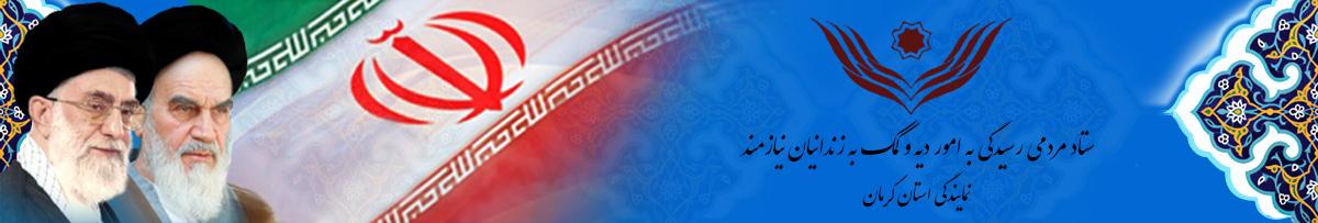 ستاد دیه استان کرمان
